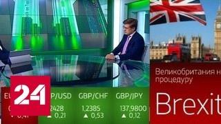 Экономика. Курс дня, 29 марта 2017 года