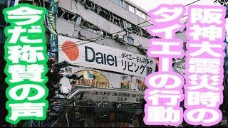 阪神淡路大震災の時「ダイエー」の迅速な行動が22年たった今でも称賛される理由とは・・・感動する話