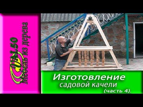 Изготовление садовой качели (часть4)