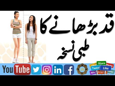 Qad Barhane Ka Lajwab Nuskha | Qad Barhane Ka Tibi Nuskha | How to Increase Height | Qad Barhana |
