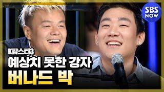 SBS [K팝스타3] - 예상치 못한 강자의 출현, 버나드 박