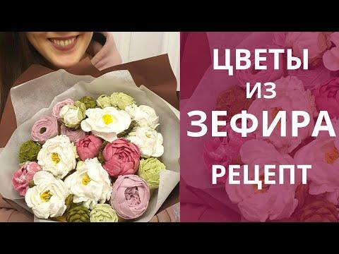 Рецепт зефира для букета цветов