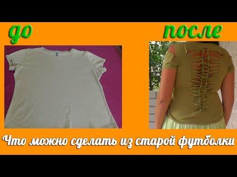 Как обновить старую футболку | Быстрая переделка футболки