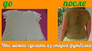 Как обновить старую футболку   Быстрая переделка футболки