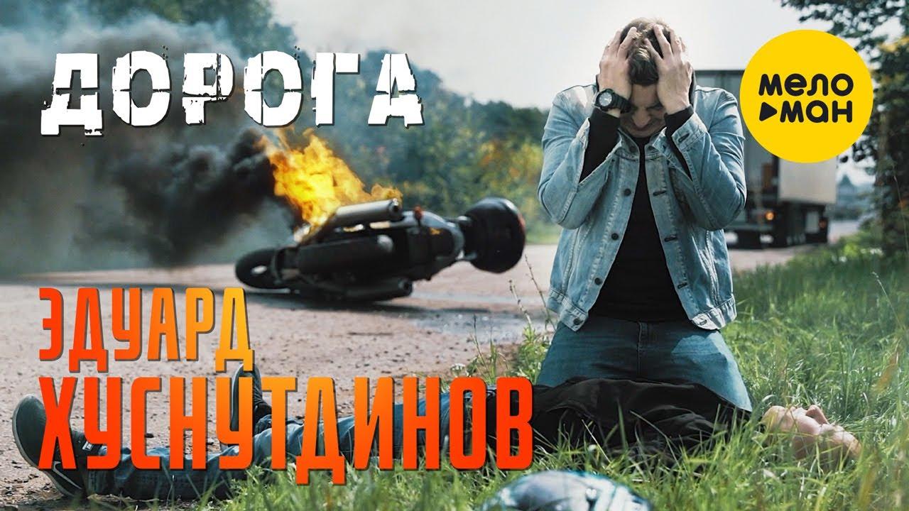Эдуард Хуснутдинов — Дорога
