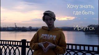 Хочу знать, где быть. Иркутск | Проект #1