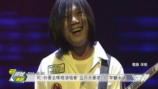 MAYDAY五月天 RE:LIVE 頭號專題:2016/12/30 RE: Where are you going? 你要去哪裡 [自選復刻版]