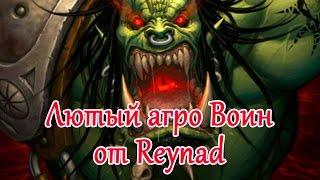 Hearthstone - Лютый агро Воин от Reynad