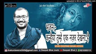 kanhaiya tumhe ek nazar dekhna hai ||krishna bhajan || by deepak bhai ji
