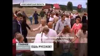 Поселение Родовых Поместий Благодатное anastasia.ru/patrimony/125/3235/