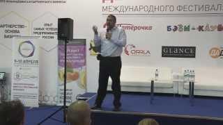 Дмитрий ПОТАПЕНКО - выступление на Фестивале Франшиз-2015