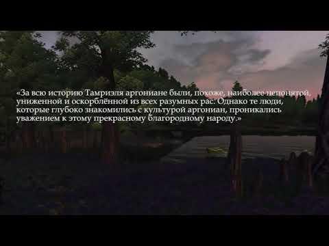 The Elder Scrolls Lore/ Лор - Аргониане (Часть I)