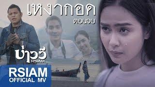 เหงากอด : บ่าววี Rsiam [Official MV] (ตอนจบ)