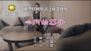 謝宜君-心門的簾子【KTV導唱字幕】1080p