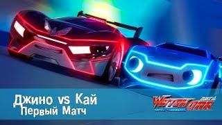 Лига Вотчкар - Джино vs Кай - Первый матч Джино