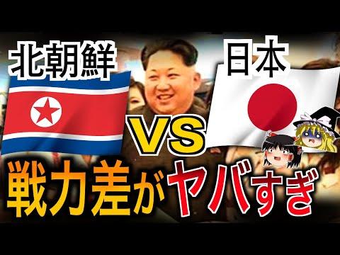 【ゆっくり解説】北朝鮮と日本の戦力差がヤバすぎる…