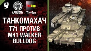 T71 против M41 Walker Bulldog - Танкомахач №21 - от ARBUZNY и TheGUN [World of Tanks]
