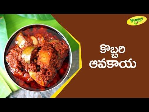 How to Make Kobbari Avakaya Chutney || YummyOne