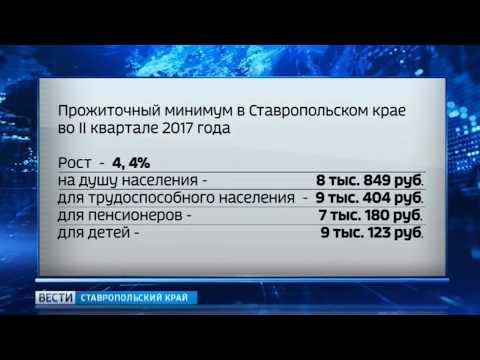 На Ставрополье вырос прожиточный минимум
