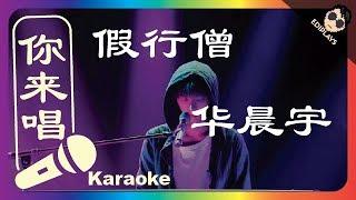 (你来唱) 假行僧 华晨宇 歌手2018 伴奏/伴唱 Karaoke 4K video