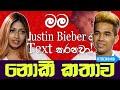 මම Justin Bieber ට Text කරනවා - නොකී කතාව