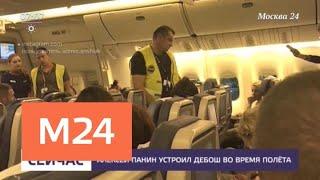 Алексей Панин устроил дебош во время полета - Москва 24