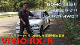【激速!!】VIVIO ヴィヴィオ RX-R 4WD 紹介【ヤフオク販売】