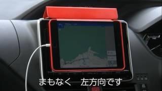 IPad Mini をカーナビにしてみた(Yahoo!カーナビ編)