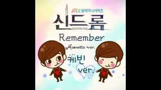 [DL/MP3] U-Kiss - Remember (Kevin Acoustic ver.) | Syndrome Ost