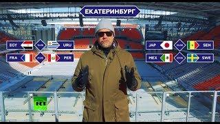 Шоу Петера Шмейхеля на RT: что нужно знать о Екатеринбурге в преддверии ЧМ-2018