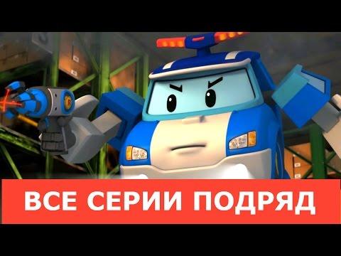 Мультики про машинки: Робокар Поли все серии подряд на русском 
