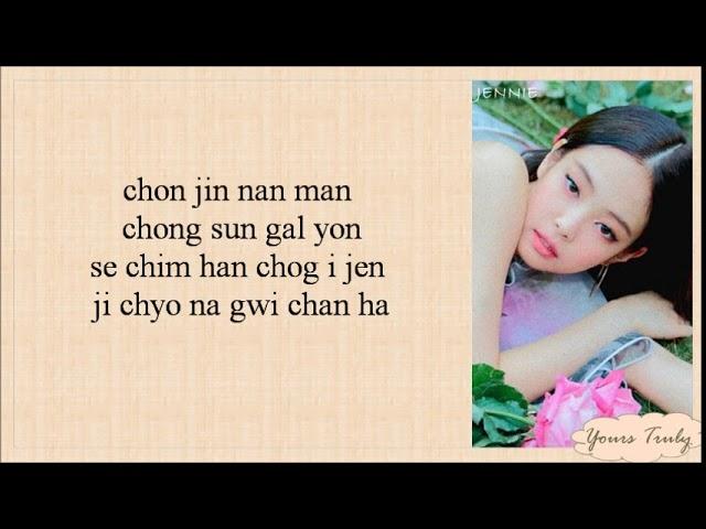 korean songs lyrics
