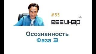 "Видео вебинара ""Осознанность: Фаза 3"""