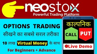 Neostox Virtual Trading Explain Byprofit2day