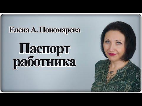 Обязанности при приеме на работу и изменении реквизитов - Елена А. Пономарева