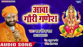 सुपरहिट गणेश भजन 2018 - Bhajan Mala - Devendra Pathak - Ganesh Bhajan 2018