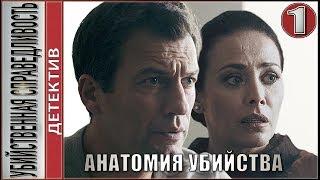 Убийственная справедливость (2019). 1 серия. Детектив, премьера.