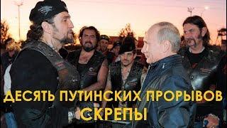 Десять путинских прорывов. Скрепы