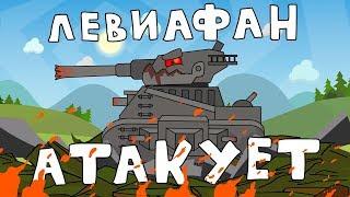 Левиафан Атакует Мультики про танки