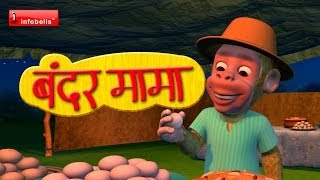 Bandar Mama Pahan Pajama – 3D Animated Hindi Rhymes