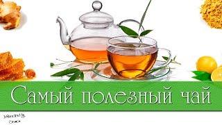 Самый вкусный и полезный чай. Простой рецепт. Иммунная бомба!