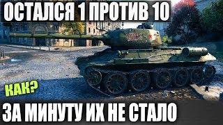 Т-34-85М ОСТАЛСЯ 1 ПРОТИВ 10! ЧАТ ВЗОРВАЛСЯ! А СЕКРЕТ ПРОСТ В WORLD OF TANKS
