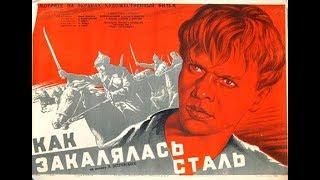 Как закалялась сталь 1942. Советское кино.Фильмы СССР. As the Steel Was Tempered 1942