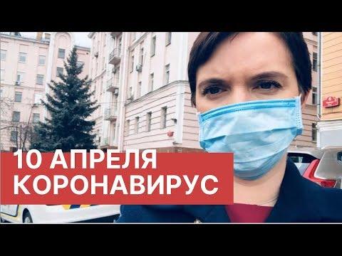 Коронавирус. Последние новости 10 апреля (10.04.2020). Коронавирус в Москве сегодня. COVID-19 видео