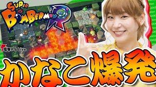 『スーパーボンバーマンR』高槻かなこ爆発!電撃PSLive