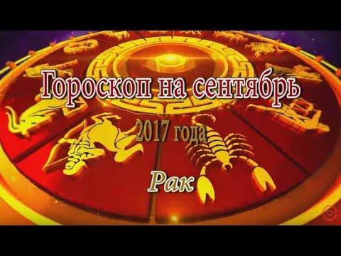 Гороскоп любовный водолей август 2016