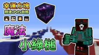 【Minecraft】看似攻擊力低,但其實擁有強大魔力的小綠槌!幸運方塊競速xPvPx跑酷 Feat.哈記、殞月、捷克|我的世界【熊貓團團】