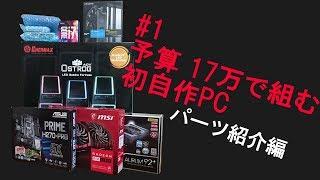 #1 【パーツ紹介編】予算17万で組む自作PC【ENERMAX OSTROG ADV Build PC I7 7700+RX580】
