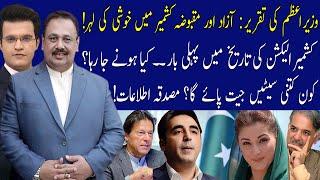 THE LAST HOUR   23 July 2021   Rana Azeem   Saeed Khawar   92NewsHD
