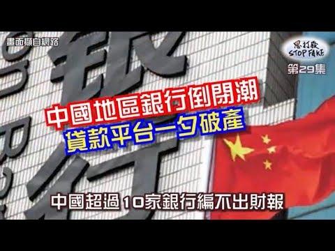 【思打廢-STOP FAKE】第29集 中國地區銀行驚爆倒閉潮